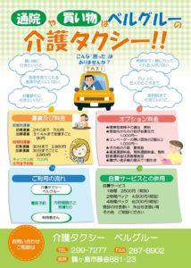 介護タクシーの概要説明