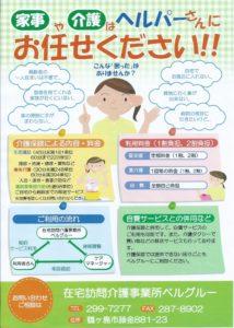 訪問介護の概要説明