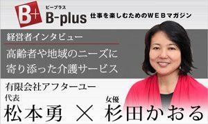クリックすると「B-plus」サイトが別タブで開きます!
